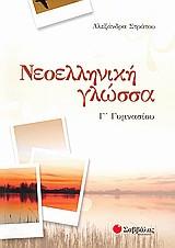 Νεοελληνική γλώσσα Γ΄γυμνασίου