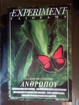 Γαιόραμα Experiment - Έτος 3ο - Τεύχος 3ο