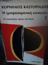 Η γραφειοκρατική κοινωνια 1,οι παραγωγικές σχέσεις στη Ρωσία