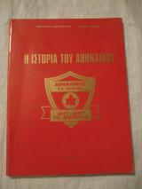 1917-1987  70 ΧΡΟΝΙΑ  Η ΙΣΤΟΡΙΑ ΤΟΥ ΑΘΗΝΑΙΚΟΥ  198 ΣΡΛΙΔΕΣ