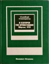 Η εξέργερση της Κρονστάνδης Μάρτιος 1921 (τα φοβερά ντοκουμέντα)