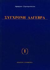 Σύγχρονη άλγεβρα Ι