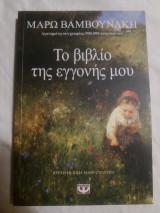 Το βιβλίο της εγγονής μου