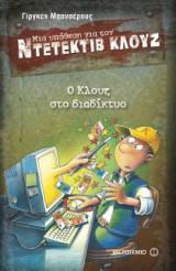 Μια υπόθεση για τον ντετέκτιβ Κλουζ: Ο Κλουζ στο διαδίκτυο