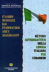 Ιταλική μέθοδος και γραμματική άνευ διδασκάλου