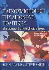 Η παγκοσμιοποίηση της διεθνούς πολιτικής