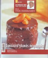Σοκολάτα Γλυκός πειρασμος  - Ηλίας Μαμαλάκης