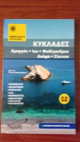Εξερευνήστε την Ελλάδα – Κυκλάδες - Αμοργός, Ίος, Φολέγανδρος, Ανάφη, Σίκινος