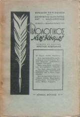Φιλολογικός Νέος Κόσμος (Τόμος 2, Φεβρουάριος 1935)