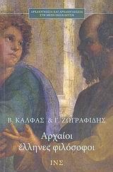 Αρχαίοι Έλληνες φιλόσοφοι