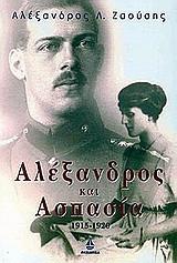 Αλέξανδρος και Ασπασία