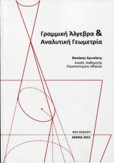 Γραμμική Άλγεβρα & Αναλυτική Γεωμετρία