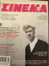 Περιοδικό Σινεμά τεύχος 189