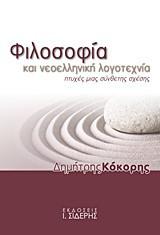 Φιλοσοφία και νεοελληνική λογοτεχνία