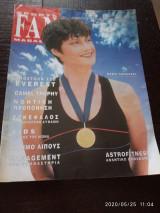 Sports fan magazine