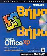 Microsoft Office XP βήμα βήμα