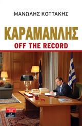 Καραμανλής off the record