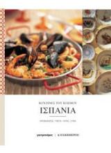 Κουζίνες του κόσμου - Ισπανία
