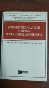 Ερμηνευτικές Αναλύσεις Κειμένων Νεοελληνικής Λογοτεχνίας : μέρος Β'