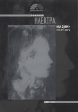 Ηλέκτρα (Θεατρικό πρόγραμμα)