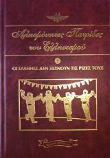 Αλησμόνητες Πατρίδες του Ελληνισμού Τόμος Δεύτερος (2)