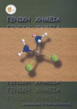 Γενική Χημεία