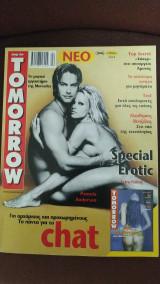 Περιοδικό Tomorrow τεύχος Απρίλιος 2001