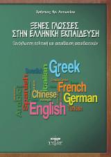 Ξένες γλώσσες στην ελληνική εκπαίδευση