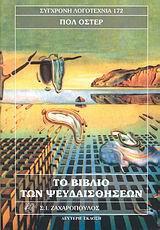 Το βιβλίο των ψευδαισθήσεων