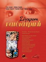 Σύγχρονη παιδιατρική 2η έκδοση