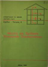 Μελέτη και σχεδίαση ηλεκτρικών εγκαταστάσεων