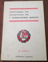 Πρόγραμμα και Καταστατικό της Γ' Κομμουνιστικής Διεθνούς