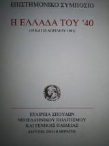Η Ελλάδα του 40 Επιστημονικό συμπόσιο