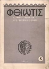Περιοδικό «Φθιώτις» – Αριθ. 8, 1956