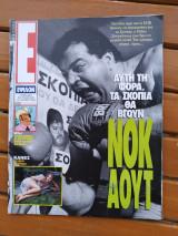 Έψιλον τεύχος 57 - 10 Μάη 1992