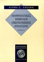 Μαθηματικές μέθοδοι οικονομικής ανάλυσης