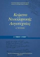 Κέιμενα Νεοελληνικής Λογοτεχνίας - Α' Τεύχος - Α' Γενικού Λυκείου