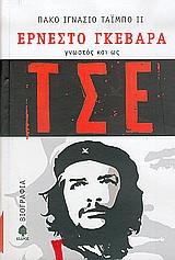 Ερνέστο Γκεβάρα, γνωστός και ως Τσε