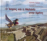 Ο Ίκαρος και η Μελανία στην Κρήτη