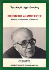 Άγγελος Αγγελόπουλος - Κοινωνικός Αναμορφωτής