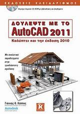 Δουλέψτε με το AutoCAD 2011
