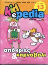 Kidepedia: Απόκριες & καρναβάλι