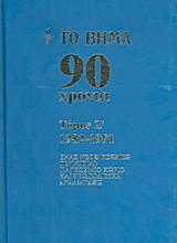 Το Βήμα 90 χρόνια: 1982-1991
