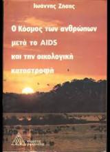 Ο Κόσμος των Ανθρώπων μετά το AIDS και την Οικολογική Καταστροφή