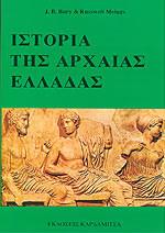 Ιστορία Της Αρχαίας Ελλάδας (Πρώτος - Δεύτερος / Επίτομο)