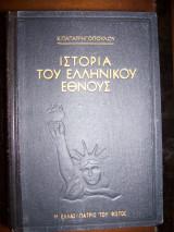 Η Ιστορία του Ελληνικού Έθνους