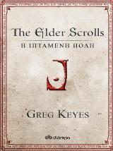 The Elder Scrolls: Η ιπτάμενη πόλη