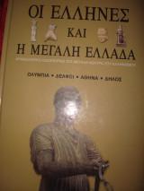 Οι Έλληνες και η Μεγάλη Ελλάδα, Ολυμπία, Δελφοί, Αθήνα, Δήλος