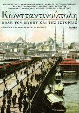 Κωνσταντινούπολη, πόλη του μύθου και της ιστορίας