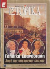 Ιστορικά, τεύχος 91, Γαλλική Επανάσταση